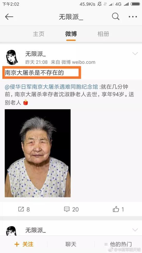 澳门新葡京娱乐场:网友叫嚣南京大屠杀不存在_南京警方:已展开严查