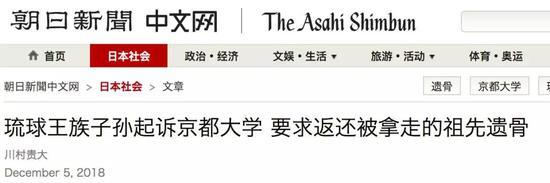 日本《朝日信息》报道截图