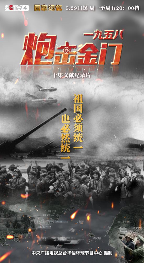 国家记忆《一九五八炮击金门》5月29