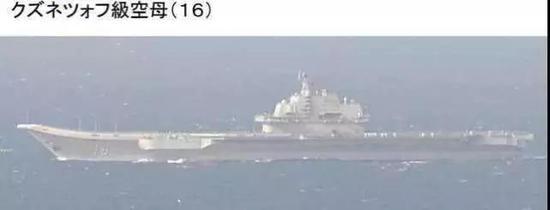 日本飞机拍到辽宁舰正在突破岛链
