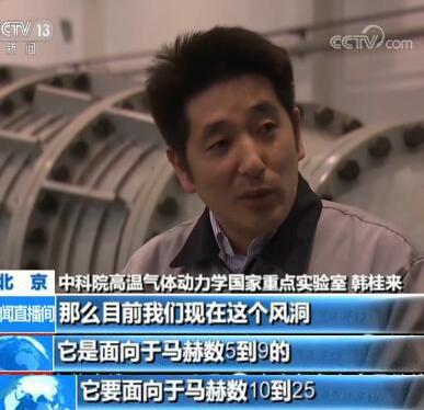 央视报道中国在建马赫数10-25风洞:达世界最高水平风洞中科院中国军事