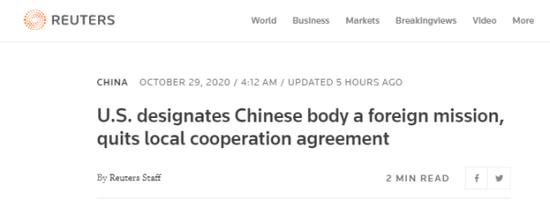 """美国又将华盛顿中国和平统一促进会列为""""外国使团"""""""
