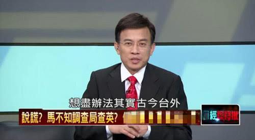 """《政经看民视》确定歇业,主持人曾说""""古今台外"""""""