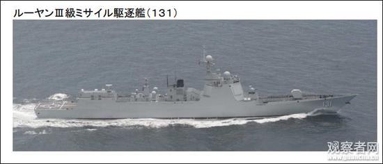 图源:日本统合幕僚监部