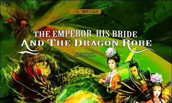 ▲桑利莎著作《皇帝、新娘与龙袍》的封面