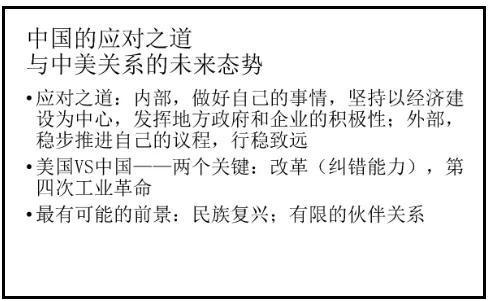 金灿荣:美国加码遏制中国崛起 我们有这几张牌反制