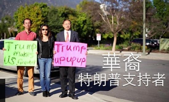 专家:特朗普当政 美一旦动荡华人只会是砧板上的肉