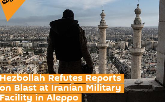俄罗斯卫星通讯社报道截图:真主党否认阿勒颇基地遭到空袭