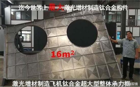 我军工曝超大激光增材钛合金构件 该构件仅轰20可应用