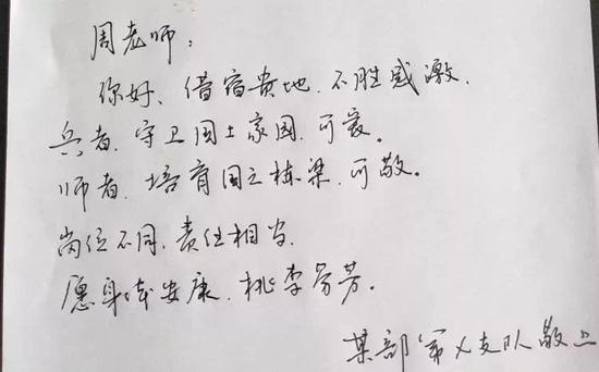 武警某部副大队长何善钦给周老师的回复。