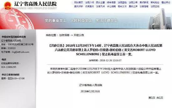 辽宁省高级人民法院官方网站截图