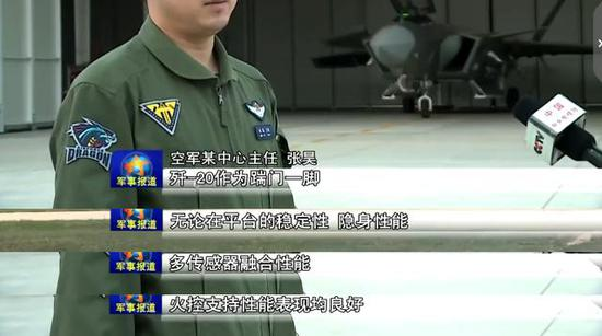■中国空军对歼-20战斗机的表现非常满意