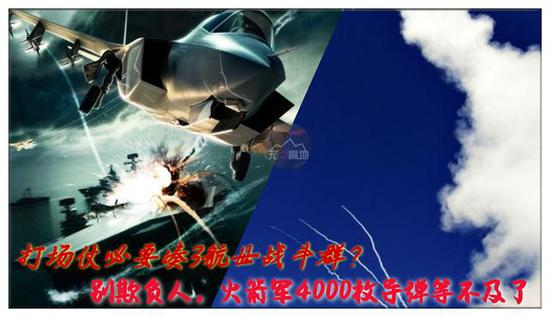 3航母战斗群对中国来说并不是必须