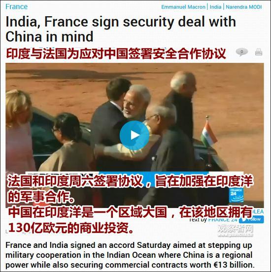 法国24新闻频道报道截图