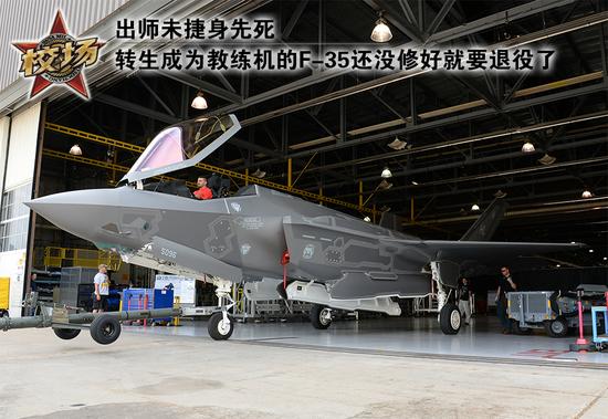 【校场】转生成为教练机的F-35还没修好就要退役了