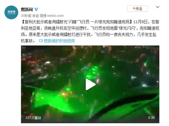 """智利大批示威者用镭射光""""闪瞎""""飞行员"""