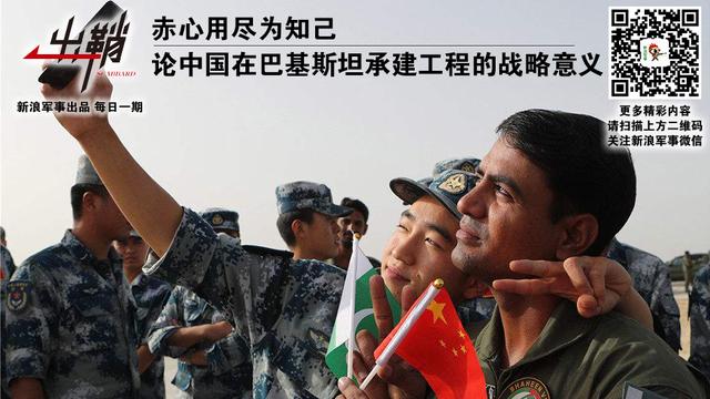 赤心用尽为知己:论中国在巴基斯坦承建工程战略意义