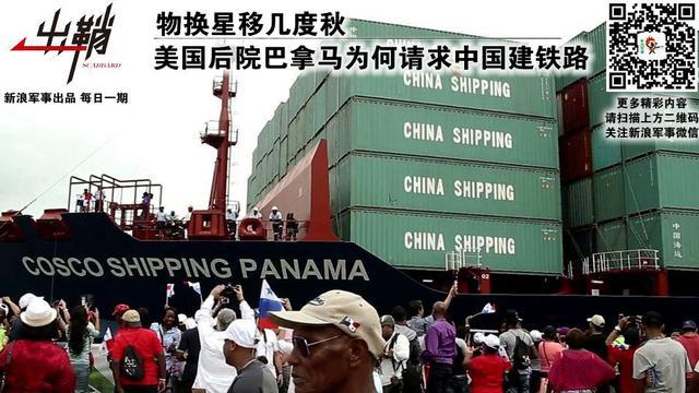 物换星移几度秋:美国后院巴拿马为何请求中国建铁路