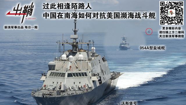 过此相逢陌路人:中国在南海如何对抗美国濒海战斗舰