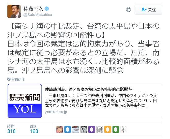 参议员佐藤正久推特截图