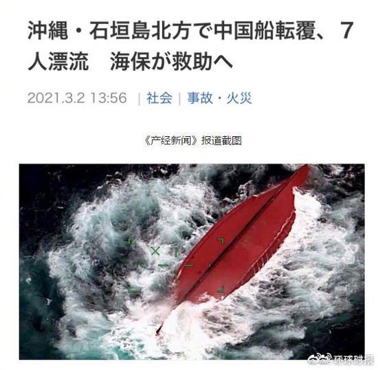 一中国籍船只在日本冲绳海域发生倾覆,日方发现7名漂流者