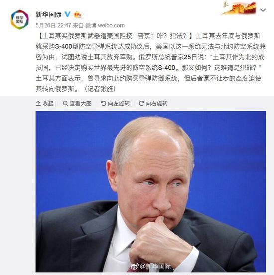土耳其买俄罗斯武器遭美国阻挠 普京:咋?犯法?土耳其武器普京军事