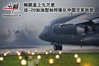 运-20加油型如何催化中国空军转型