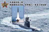 """校场:韩海军这次""""世界第八""""如何"""