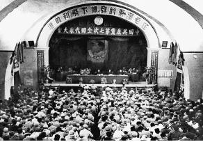 中国共产党第七次全国代表大会的会场。新华社发(资料照片)