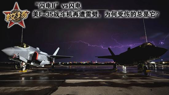 【校场】美F-35战斗机再遭雷劈,为何受伤的总是它?