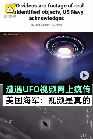 美�首次承�J遭遇UFO:�F有人�技�g�o法�_到