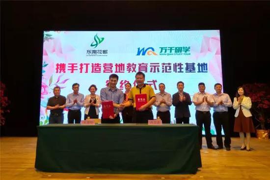 廈門建發國旅集團副總經理王珺瑜先生與漳州東南花都有限公司董事長泥月泉先生簽約