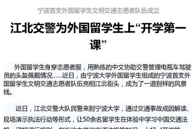 寧波首支留學生文明交通志愿隊成立 亮相江北街頭