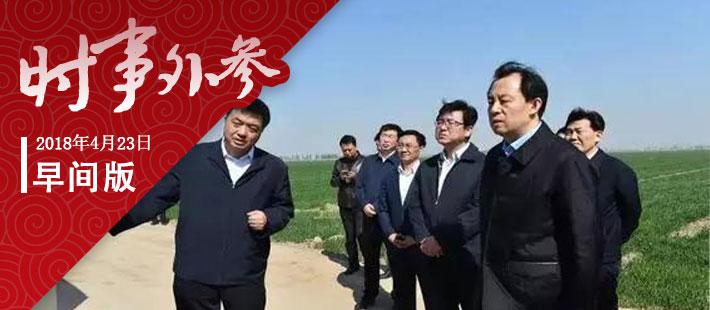 新任部长们首次出京调研 最爱去哪里?