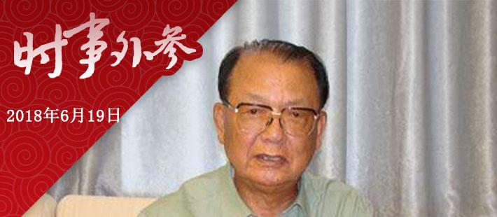 这位出生在国外的副国级领导人离世了
