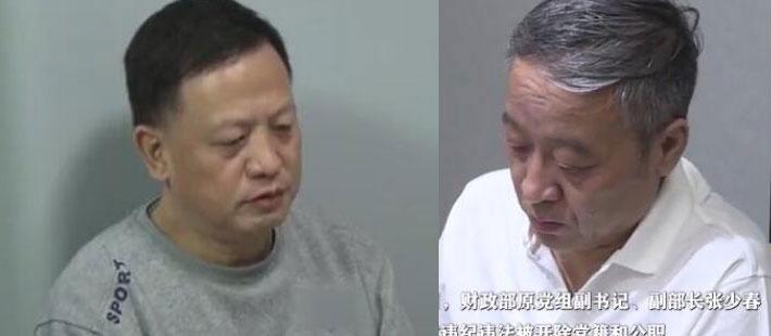 中纪委首次公开省部级认错视频 说了啥