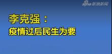 李克强:中国6亿人月收入仅1000元_疫情过后民生为要
