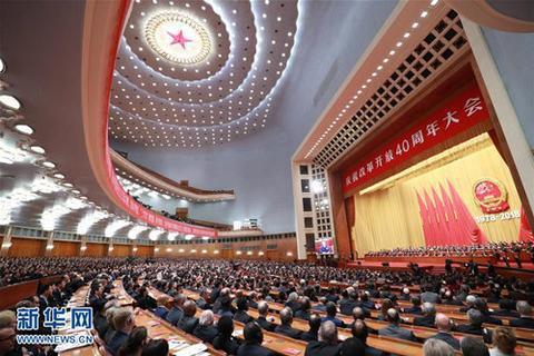 12月18日,祝贺改革盛开40周年大会在北京隆重举走。(图据新华网)