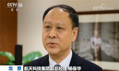 航天科技集团副总经理杨保华