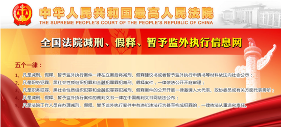 全国法院减刑、假释、暂予监外执行信息网首页(图源:最高法)