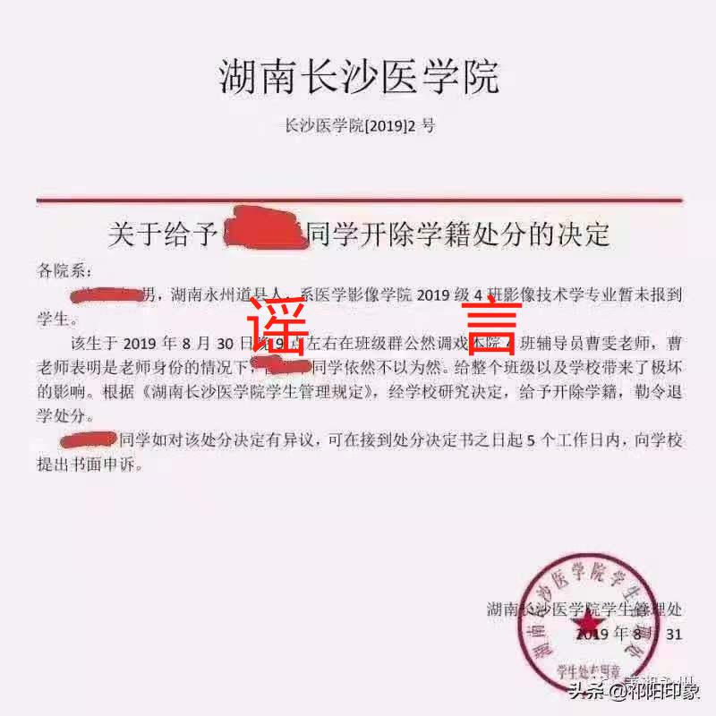 高校新生调戏女老师被开除?校方回应:谣言