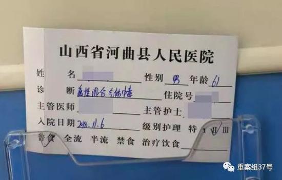 ▲周青峰(化名)在河曲县人民医院就诊,就诊卡表现其为急性同化气体中毒。 新京报记者 李明 摄