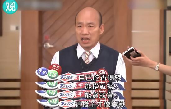 """韩国瑜怒斥民进党的""""禽兽论""""(图片来源:观察者网)"""
