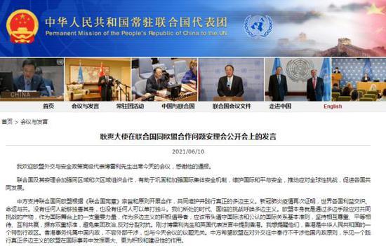 欧盟官员联合国安理会发言中提及香港,耿爽提醒两点