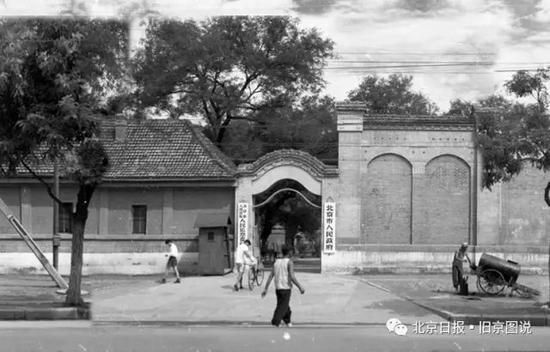 1953年,西长安街1号北京市政府。