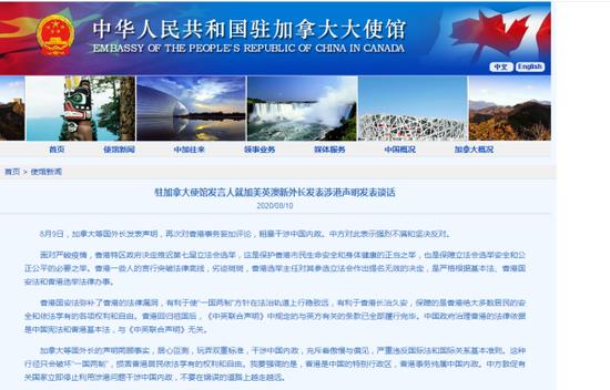 美英澳新加外长发涉港声明 中国驻加拿大使馆回应