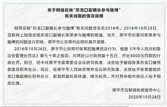 山西忻州一副镇长校内带头赌博?官方:事发2016年