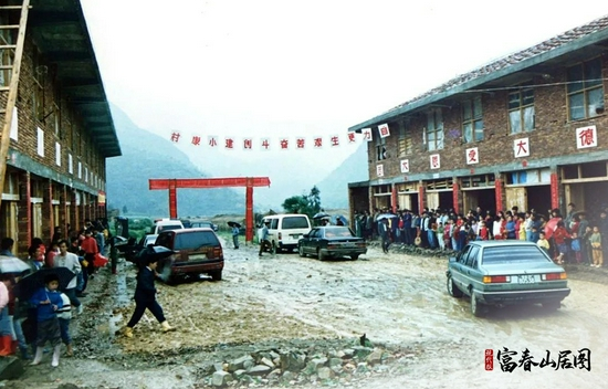 """1995年春,下山溪自然村整村搬迁到赤溪村,在全国率先开启扶贫开发的""""造福工程""""。"""