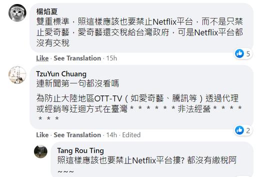 侠客岛:民进党封杀爱奇艺?好像她也在上面追剧插图(8)