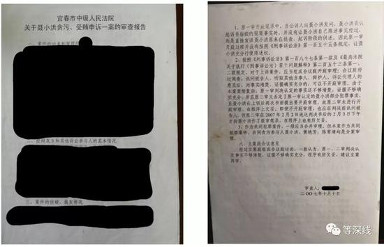 12年前,2007年的《审查报告》最后一页揭示:查明三个方面的程序违法,并建议立案再审。图片来自网络